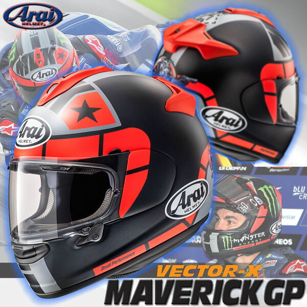 ★送料無料★ARAI/アライ VECTOR-X MAVERICK GP ベクターX・マーベリックGPフルフェイスヘルメット レプリカモデル
