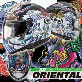 ★送料無料★ARAI/アライ XD ORIENTAL/エックス・ディー オリエンタル【スネル規格取得】クルージングモデル フルフェイスヘルメット