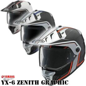 ★送料無料★YAMAHA/Y's Gear【YX-6 ZENITH Graphic】オートバイに合わせて変幻自在の5Wayヘルメットにグラフィックカラー登場であなただけのYX-6に!オフロード/フルフェイス ヘルメット ヤマハ/ワイズギア