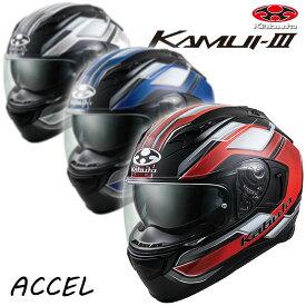 ★送料無料★ KAMUI3 ACCELOGK/オージーケー 【KAMUI-III/カムイ3-ACCEL/アクセル】スポーティーな「流れるライン」で構成されたグラフィック。バイク/オートバイ用フルフェイスヘルメットKAMUI 3 ACCEL