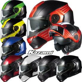 ★送料無料★OGK KAZAMI(カザミ) システムヘルメット