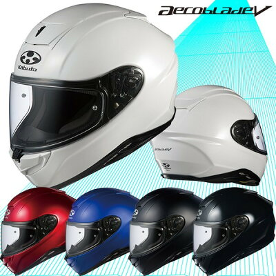 ★送料無料★OGKAeroblade-5(エアロブレード5)フルフェイスヘルメット