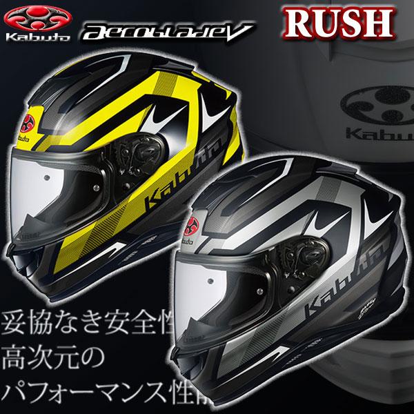 ★送料無料★OGK/オージーケー AEROBLADE-5 RUSH(エアロブレード5/ラッシュ)グラフィック フルフェイスヘルメット