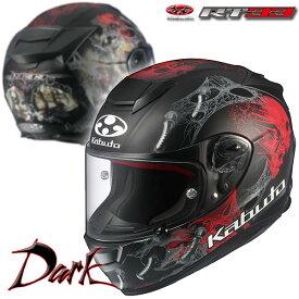 ★送料無料★OGK/オージーケー カブト RT-33 DARK(ダーク)スカルをモチーフにした、クールなデザイン。フルフェイスヘルメット 世界で戦える軽量ハイスペック・ニュージェネレーションモデル