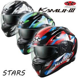 ★送料無料★ KAMUI3 STARS OGK/オージーケー 【KAMUI-III/カムイ3-STARS/スターズ】星をモチーフにした、大胆でスポーティーなデザイン。バイク/オートバイ用フルフェイスヘルメットKAMUI 3 STARS