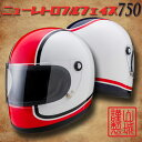 ★送料無料★ YKH002 YAMASHIRO/山城謹製 NEWRETRO FULLFACE 750 ニューレトロフルフェイス750 フルフェイスヘルメット