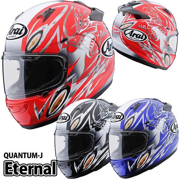 ★送料無料★ Arai QUANTUM-J Eternal(エターナル) フルフェイスヘルメット 東単オリジナルグラフィックモデル