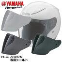 YAMAHA/Y's GEAR YJ-20 ZENITH シールド ヤマハ/ワイズギア