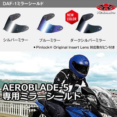 OGK KABUTO/オージーケーカブト DAF-1 AEROBLADE-5/エアロブレード5 専用ミラーシールド