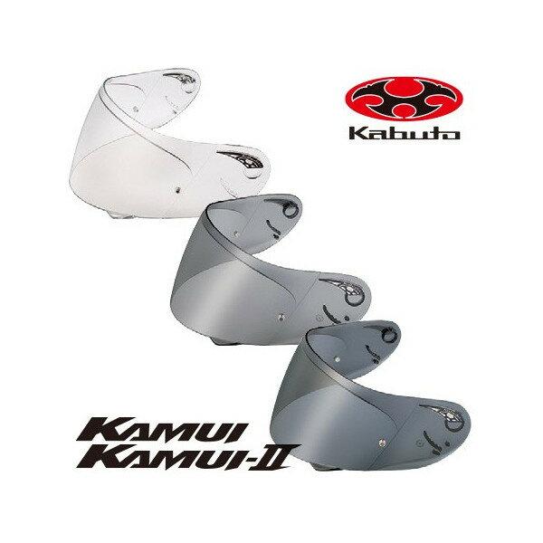 OGK KAMUI2専用 CF-1W シールド