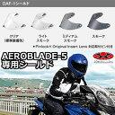 OGK KABUTO/オージーケーカブト DAF-1 AEROBLADE-5/エアロブレード5 専用シールド