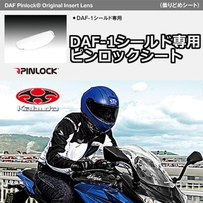OGKKABUTO/オージーケーカブトAEROBLADE-5/エアロブレード5DAF-1シールド専用ピンロックシート(曇り止めシート)