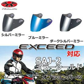 OGK/オージーケー SAJ-2 EXCEED/エクシード対応 オプション ミラーシールド