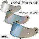 SHOEI/ショウエイ 【SHOEI純正シールド】CNS-3 PINLOCK ミラーシールド NEOTEC2/ネオテック2対応