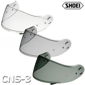 SHOEI/ショウエイ CNS-3 PINLOCK シールド ネオテック2対応