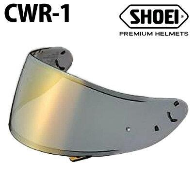 CWR-1シールド フルフェイスヘルメット用シールド スモークミラー SHOEI純正