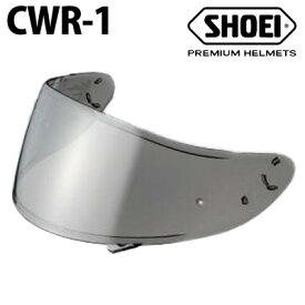 CWR-1シールド フルフェイスヘルメット用シールド ソフトスモークミラー SHOEI純正