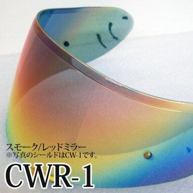 ★送料無料★山城オリジナル SHOEI CWR-1 Pinlock Z-7 フルフェイス用シールド対応 EXTRAシールド