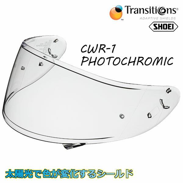 ★送料無料★ショウエイ CWR-1 フォトクロミック 調光シールド PHOTOCHROMIC