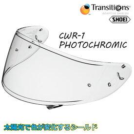 ★送料無料★ショウエイ CWR-1 PHOTOCHROMIC フォトクロミック 調光シールド PHOTOCHROMIC CWR-1 Pinlock shoei