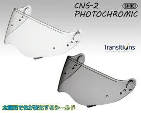 """★送料無料★SHOEI """"CNS-2 PINLOCK PHOTOCHROMIC"""" 太陽光(紫外線)で色が変化するシールド """"フォトクロミック 調光シールド"""" CNS-2 PINLOCK EVO lens 対応 /ショウエイ"""