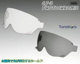 """★送料無料★SHOEI """"CJ-3 PHOTOCHROMIC"""" 太陽光(紫外線)で色が変化するシールド """"フォトクロミック 調光シールド"""" /ショウエイ"""