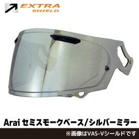 ★送料無料★【Arai VAS-V MVシールド】(セミスモークベース/シルバーミラー) 山城 EXTRA SHIELD フルフェイスヘルメット用シールド