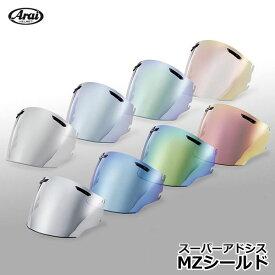 Arai スーパーアドシス MZ ジェットヘルメット用 ミラーシールド MZ/MZ-F対応