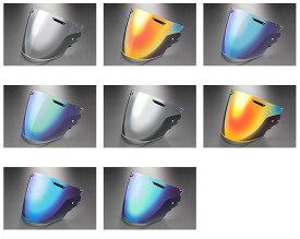 ARAI/アライ純正【VAS-Z ミラーシールド】ベースカラーを2色から選べ 鮮やかにそして迫力と輝きのあるミラーコーティングを施した4色展開で 選択肢も充実! オープンフェイス/ジェットヘルメット VZ-Ram用ミラーシールド