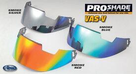 ARAI/アライ VAS-V PRO SHADE SUNVISOR MIRROR VAS-V プロシェードシステム専用サンバイザー ミラーVAS-V PS サンバイザーミラー
