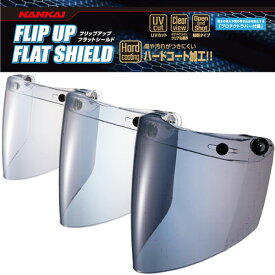"NANKAI ""フリップアップ フラット(STD)シールド"" 縦にロングサイズで風の巻き込み軽減に貢献するデザインで快適性アップ《3点ホック対応汎用シールド》"