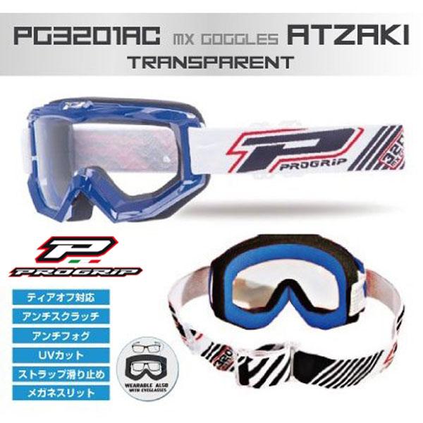 【ラフ&ロード/PG3201AC】PRO GRIP/プログリップ ATZAKI ゴーグル レース対応のエントリーモデル Rough&Road