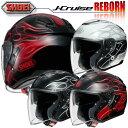★送料無料★SHOEI/ショウエイ J-CRUISE REBORN(Jクルーズ リボーン)革新のインナーサンバイザー・グラッフィック オープンフェイスヘルメット
