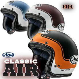 """★送料無料★Arai CLASSIC AIR ERA クラッシック・エアー・エラ"""" スモールジェット バイク/オートバイ用 ジェットヘルメット /アライ"""