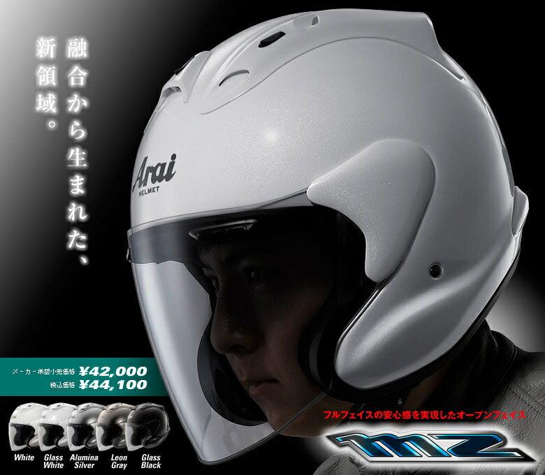 ★送料無料★ARAI (アライ) MZ ヘルメット フルフェイスの安心感を実現したオープンフェイス