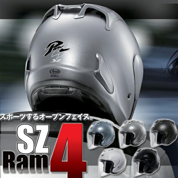 ★送料無料★Arai SZ-Ram4 スポーツするオープンフェイス ジェットヘルメット