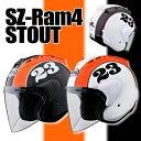 ★送料無料★Arai SZ-Ram4 STOUT(スタウト) スポーツするオープンフェイス ジェットヘルメット