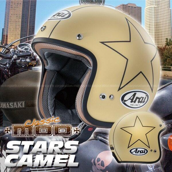 ★送料無料★アライ CLASSIC MOD STARS CAMEL(クラシック・モッド スターズ キャメル) ジェットヘルメット グラフィックモデル