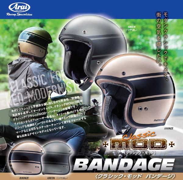 ★送料無料★ARAI/アライ CLASSIC MOD BANDAGE(バンデージ)ジェットヘルメット
