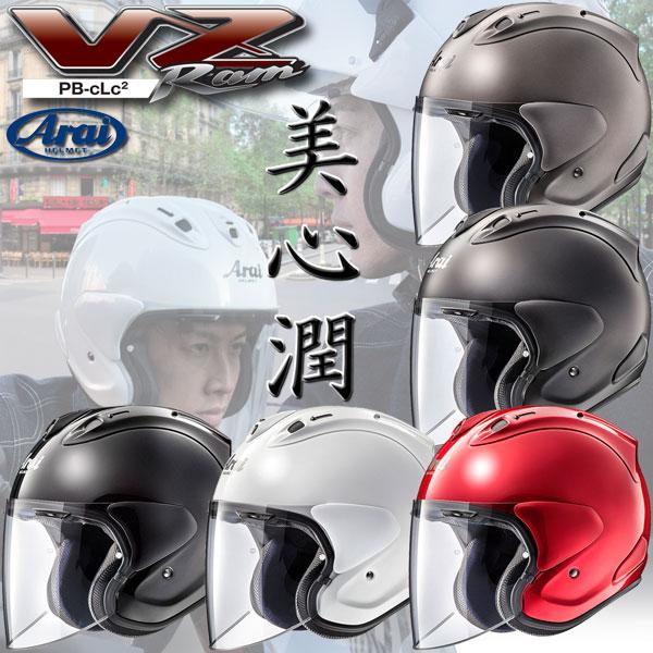 ★送料無料★ARAI/アライ【Arai VZ-Ram】ライダーの新しい楽しみを広げる新世代オープンフェイス/ジェットヘルメット