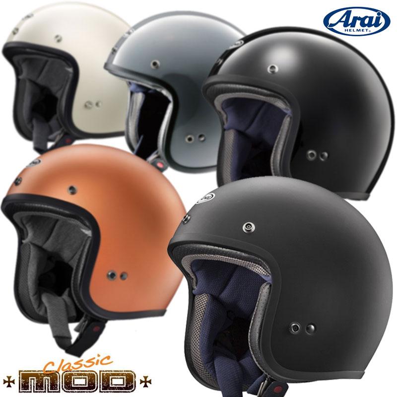 ★新色追加!送料無料★アライ CLASSIC MOD(クラシック・モッド)ジェットヘルメット ソリッドモデル