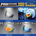 ARAI/アライ純正【VAS-Z PS ロングサンバイザー/ミラー】VZ-RAM対応プロシェードシステムに取り付けられ、スモークシ…