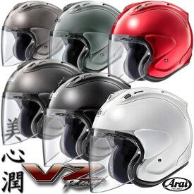 ★新色追加!送料無料★ARAI/アライ【Arai VZ-Ram】ライダーの新しい楽しみを広げる新世代オープンフェイス/ジェットヘルメット