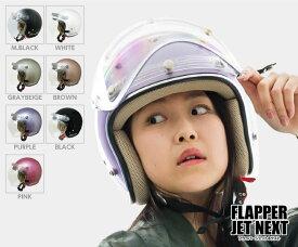 ダムトラックス FLAPPER JET NEXT(フラッパージェット ネクスト) レディースサイズ シールド付きジェットヘルメット