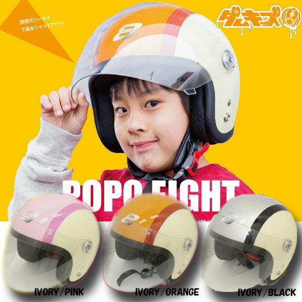 ダムキッズ ポポエイト/POPO 8 男の子にも女の子にもOK♪ かわいいキッズヘルメット!!