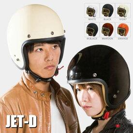 ダムトラックス JET-D (ジェット-ディー) レディースサイズ ストリート ジェットヘルメット