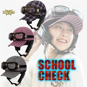 """DAMMFLAPPER """"SCHOOL CHECK"""" レトロな帽体がオシャレな可愛いチェック柄のスクールチェックヘルメット /125cc以下対応 ダムフラッパー/ダムトラックス"""