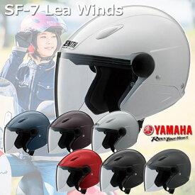 YAMAHA/ヤマハ SF-7 リーウィンズバイク用ジェットヘルメット/ワイズギア SF-7 Lea Winds