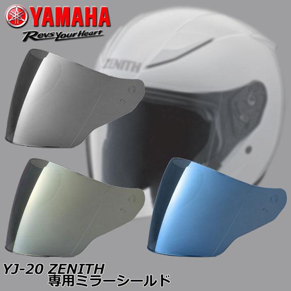 YAMAHA/Y's GEAR YJ-20 ZENITH ミラーシールド ヤマハ/ワイズギア