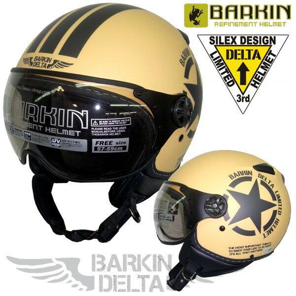 ★送料無料★シレックス BARKIN DELTA シールド付きジェットヘルメット 【マットベージュ】 バーキン デルタ